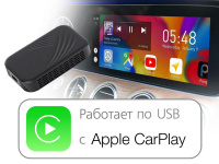 NAVIPILOT CarPlay Box 4GB — Блок расширения функций для штатной мультимедиа Nissan